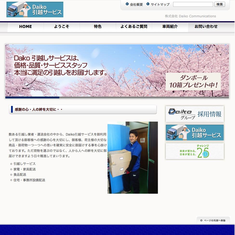 Daiko引越サービスの口コミと評判