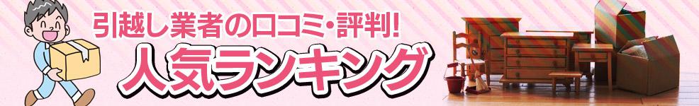 引越し業者の口コミ・評判!人気ランキング