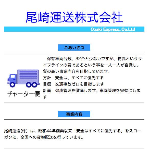 尾崎引越センターの口コミと評判
