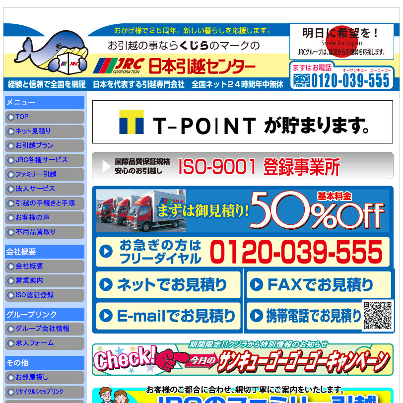JRC日本引越センターの口コミと評判