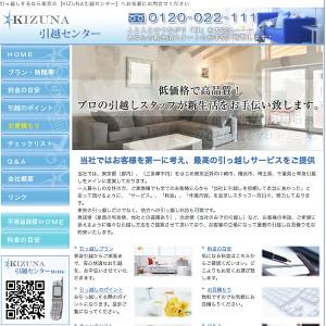 KIZUNA引越センターの口コミと評判