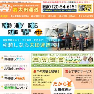 太田運送の口コミと評判